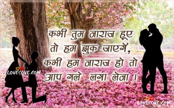 Shayari love for gf, romantic shayari for gf, love shayari for gf, shayari love for bf, love shayari for boyfriend, one line love status in hindi, true love status hindi, thought in hindi on love, romantic 2 line shayari, romantic love quotes in hindi, love lines in hindi, best love quotes in hindi, heart touching status in hindi, heart touching lines in hindi for girlfriend, heart touching emotional friendship shayari, heart touching romantic shayari, heart touching nice love shayari, heart touching love shayari in hindi, 2 line heart touching shayari, best romantic shayari, hindi romantic shayari, latest romantic shayari, hindi love shayari, hindi quotes about life and love, Beautiful love quotes in hindi, love lines in hindi, romantic quotes in hindi, Hindi Love lines, Love Romantic Shayari, Hindi Quotes On Love