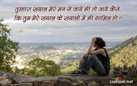 True Love Status Hindi, thought in hindi on love, sweet love sms hindi, two lines shayari for love, romantic shayari, hindi love quotes, hindi romantic shayari, romantic 2 line shayari, romantic love quotes in hindi, love lines in hindi, best love quotes in hindi, heart touching status in hindi, heart touching lines in hindi for girlfriend, heart touching emotional friendship shayari, heart touching romantic shayari, heart touching nice love shayari, heart touching love shayari in hindi, 2 line heart touching shayari, best romantic shayari, hindi romantic shayari, latest romantic shayari, hindi love shayari, Beautiful love quotes in hindi, love lines in hindi, romantic quotes in hindi, Hindi Love lines, Love Romantic Shayari, Hindi Quotes On Love