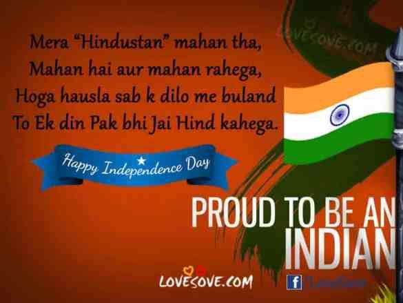 desh bhakti shayari, desh bhakti status, desh bhakti shayari in hindi, independence day wishes, happy india independence day, happy independence day quotes, Independence Day Quotes Images, 15 August Wishes Images, Jai Hind