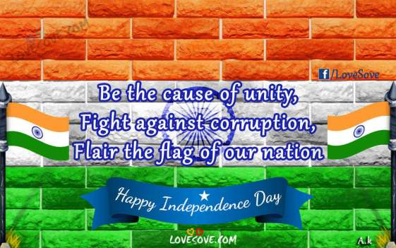independence day images 2019, independence day images free download, happy independence day 2019 images, independence day images hd, Happy Independence Day Messages, independence day wishes, happy india independence day, happy independence day quotes, Independence Day Quotes Images, 15 August Wishes Images, Jai Hind