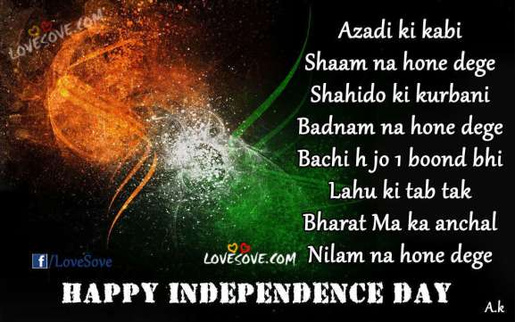 desh bhakti status in hindi, desh bhakti quotes, desh bhakti quotes in hindi, independence day wishes, happy india independence day, happy independence day quotes, Independence Day Quotes Images, 15 August Wishes Images, Jai Hind