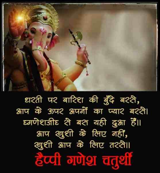 Ganpati Shayari In Hindi, ganesh chaturthi shayari 2019, Ganesh Chaturthi Shayari In Hindi, ganesha motivational quotes in hindi