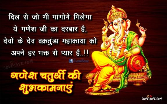 lines for lord ganesha, lines on ganesh ji in hindi, happy ganesh jayanti, ganesh chaturthi 2019, ganesh images, ganesh chaturthi wishes in hindi