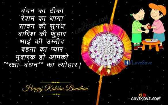 Raksha Bandhan Wallpapers, raksha bandhan images with quotes, raksha bandhan brother and sister photo, beautiful rakhi pic, full hd raksha bandhan images, Best Happy Raksha Bandhan Images, Quotes, Status, Wishes, SMS