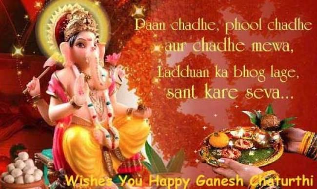 Images for Ganesh Chaturthi Wishes, ganesh chaturthi 2019, ganesh chaturthi thought, lines for ganesh chaturthi