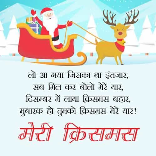 christmas wishes image with shayari, Happy christmas 25 d sayri english, happy christmas day hindi shayari, happy christmas day love saryari, happy christmas day shayari hindi, happy christmas friendship shayari image, happy christmas hindi status, happy christmas quotes hindi