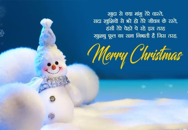 christmas status in hindi for fb, christmas wish best shayari, christmas wish image hindi, christmas wishes, christmas wishes for friends in hindi, christmas wishes hindi shayari, christmas wishes image with shayari