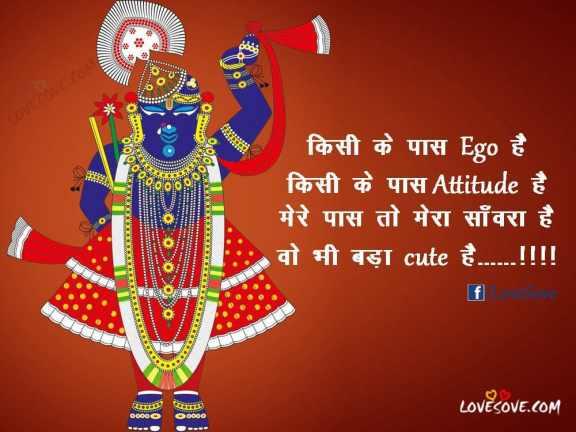 Radha Krishna Status For Facebook-Whatsapp, radha-krishna-status-for-whatsapp, Best God Shayari, Hindi Kanhaji Shayari Images, God Quotes