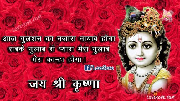 Radha Krishna Status For Facebook-Whatsapp, radha-krishna-status-for-whatsapp, Best God Shayari, Image With Message Of Radha Krishna, Hindi Kanhaji Shayari Images, God Quotes