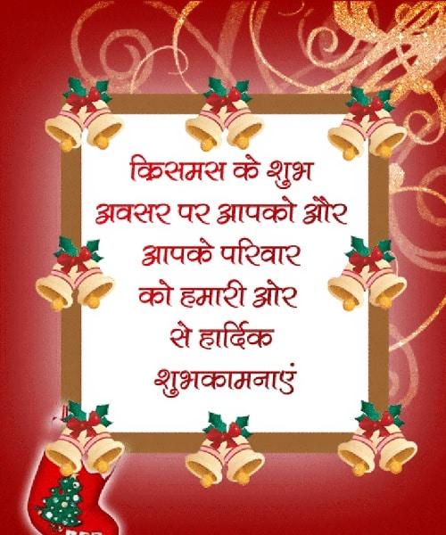 happy christmas quotes hindi, happy christmas quotes in hindi, happy christmas shayari image, Happy christmas shayari image