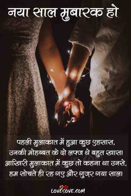 हैप्पी न्यू ईयर की शुभकामनाएं, नव वर्ष की हार्दिक शुभकामनाएं संदेश 2020, नव वर्ष की हार्दिक शुभकामनाएं 2020, happy new year message in hindi, new year love sms, new year shayari, new year sms in hindi,