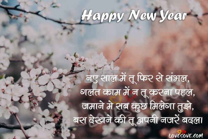 happy new year wishes in hindi, new year 2020 shayari in hindi for friends, new year photo 2020 special quotes in hindi, 2020 new year image Shubh kamna k sath, new year wishes in hindi, happy new year message in hindi, new year shayari, new year sms in hindi,