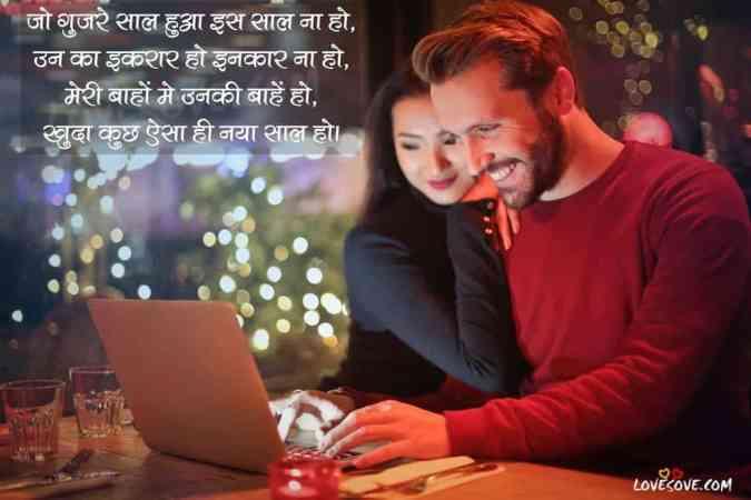 नववर्ष की शुभकामनाएं देते हुए पत्र, नव वर्ष की शुभकामनाएं इन हिंदी, happy new year message in hindi, new year love sms, new year shayari, new year sms in hindi,
