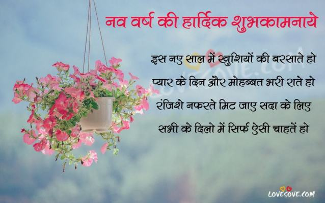 new year wishes in hindi, happy new year message in hindi, new year shayari, new year sms in hindi,
