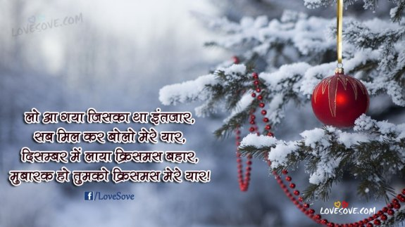 christmas shayari, merry christmas shayari, merry christmas quotes, merry christmas messages, Top Merry Christmas Sms, Wishes, Shayari, Messages In Hindi, X mas Wishes In Hindi For Facebook Friends, Christmas Images For WhatsApp Status