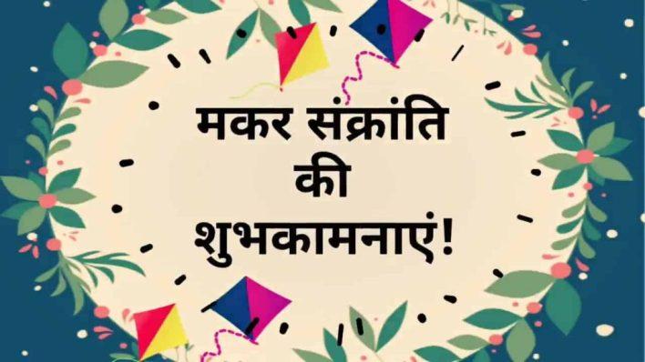 मकर संक्रांति की शुभकामनाएं, मकर संक्रांति शुभकामनायें संदेश, Happy Makar Sankranti, मकर संक्रांति की शुभकामना संदेश, इन मकर संक्रांति के शुभकामना संदेश, हिंदी में दें मकर संक्रांति की बधाई, Happy Makar Sankranti 2020 Wishes Images, डाउनलोड मकर संक्रांति विशेस, मकर संक्रांति शुभकामनाए शायरी इन हिंदी, मकर संक्रांति 2020, 2020 मकर संक्रांति शुभकामनाएं, हैप्पी मकर संक्रांति विशेष स्टेटस, मकर संक्रांति हिंदी स्टेटस, मकर संक्रांति शायरी इन हिंदी 2020, बेस्ट हैप्पी मकर संक्रांति 2020 विशेस