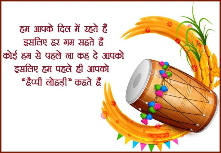 Happy Lohri 2020 Wishes Status for Whatsapp and Facebook, Happy Lohri Wishes Shayari Quotes in Hindi, Happy Lohri Wishes in Hindi 2020, Happy Lohri Whatsapp Status, हैप्पी लोहड़ी व्हाट्सप्प स्टेटस, Punjabi Lohri Quotes, लोहड़ी मैसेज, Lohri Festival Quotes