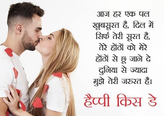 kiss day 2020 shayari, kiss day hindi sms, Kiss day image, kiss day images for love, kiss day in hindi, kiss day msg, kiss day msg for girlfriend in hindi, Kiss day sms hindi, kiss sms hindi, happy kiss day shayari in hindi, happy kiss day shayri, happy kiss day sms in hindi for girlfriend, happy kiss day wallpaper, Happy kiss day wallpaper, happy kissday in hindi, kiss day images hindi, kiss day message for friend
