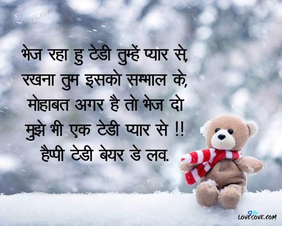 Teddy Day Shayari, Teddy Day Images with Shayari, funny-teddy-day-shayari-in-hindi, very-sad-teddy-day-shayari-in-hindi, teddy-day-hindi-shayari, cute-teddy-day-shayari-sms,Teddy Day Shayari, Wishes Status, Teddy Bear Pics Images 2019, Happy Teddy Bear Day Shayari For Friends & Lover, Teddy bear day shayari images for facebook, Happy teddy day shayari images for whatsapp status, Happy teddy day wishes, shayari, quotes, status, sms, msg, images, wallpaper on lovesove.com
