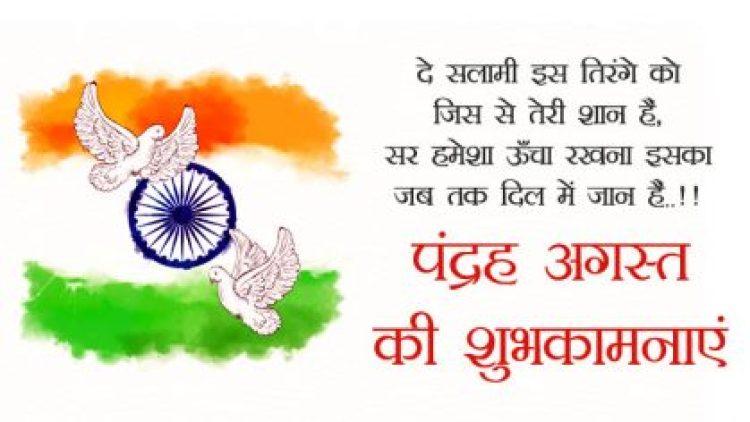 status desh bhakti, desh bhakti image hd download, desh bhakti lines in hindi, heart touching desh bhakti shayari, 2 line desh bhakti status, independence day wishes, happy india independence day, happy independence day quotes,