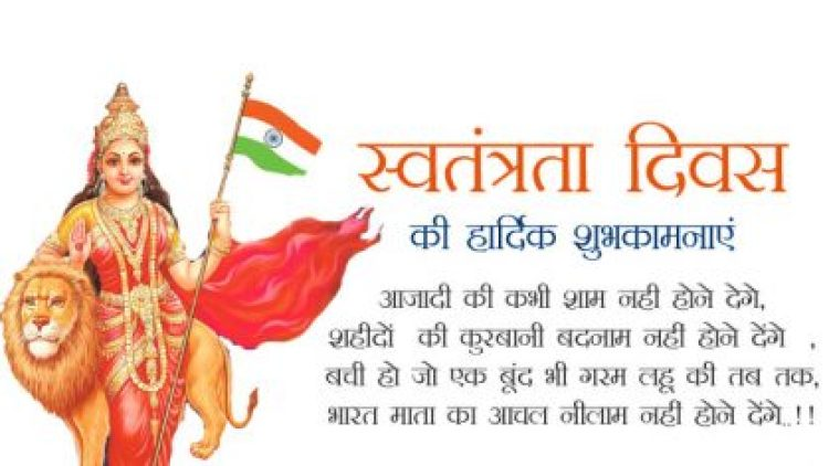 independence day status for facebook in hindi, independence day status for fb, independence day shayari, independence day status hindi, independence day, fb status independence day, independence shayari, independence day wishes, happy india independence day, happy independence day quotes,