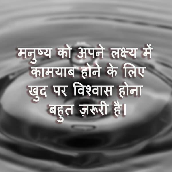 suvichar image love, suvichar in hindi images hd, suvichar in hindi images hd download, suvichar status in hindi font