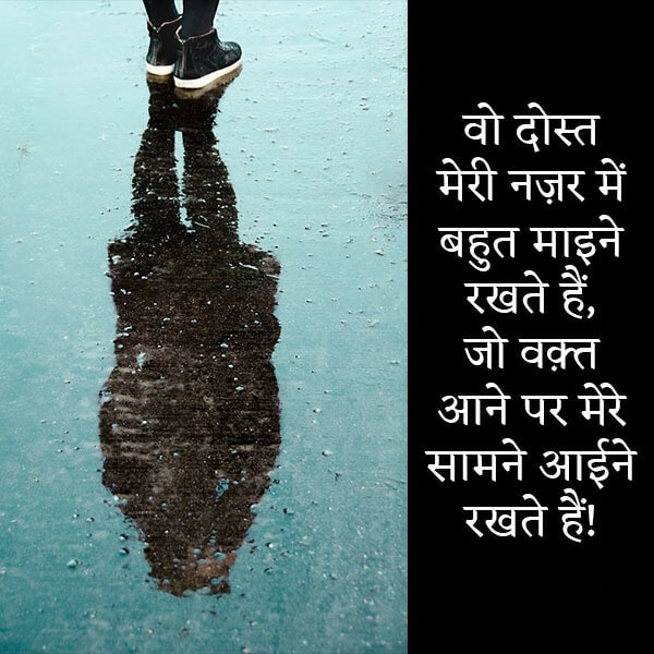 friend quotes in hindi, quotes on friendship in hindi, best friendship quotes in hindi