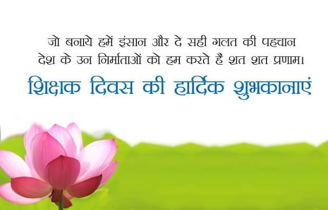 teachers day shayari, shayari on teacher student relationship in hindi, teacher day shayari