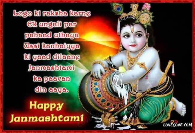 Krishna Janmashtami Quotes Images, 2 Line Happy Janmashtami Quotes, Krishna Janmashtami Quotes In Hindi Images, janmashtami quotes in hindi, quote on janmashtmi, krishna janmashtami quotes in hindi