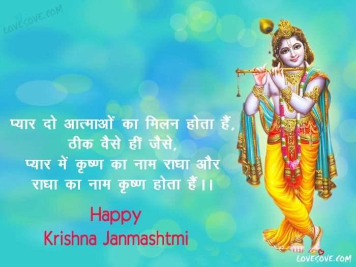 happy janmashtami in hindi, krishna janmashtami sms hindi, janmashtami message in hindi, krishna janmashtami lines in hindi, Images for happy krishna janmashtami