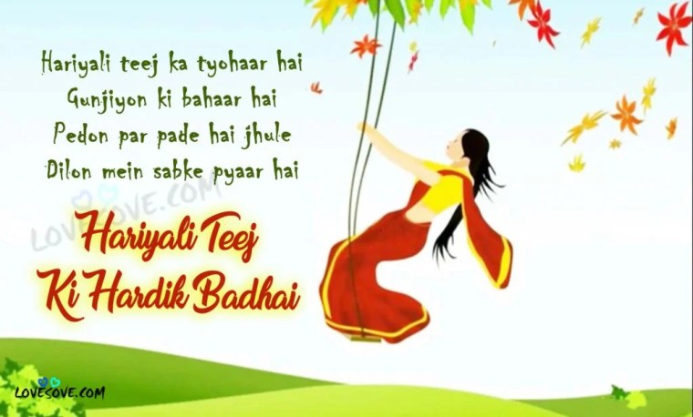 Happy Teej Wishes in Hindi, Teej 2019 Wishes, thought on teej in hindi