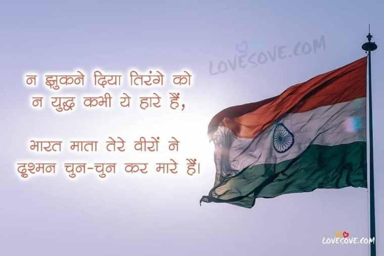 Bharat Mata Lines, indian army status, best indian army status in hindi, desh bhakti status, fauji attitude status in hindi, Best Indian Army Status In Hindi For Army Brothers, Indian Flag Status Image