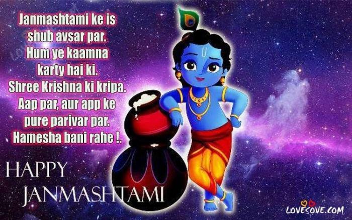 quotes on janmashtami in hindi, happy janmashtami quotes in hindi, krishna janmashtami wallpaper hd quotes, Images for happy janmashtami quotes