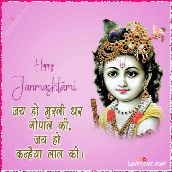 janmashtami whatsapp status, krishna janmashtami status, janmashtami status, janmashtami status in hindi