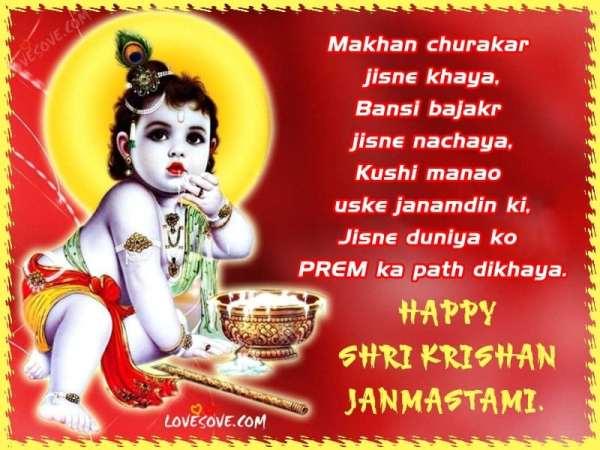 whatsapp status janmashtami, happy janmashtami hindi status, Images for happy krishna janmashtami status
