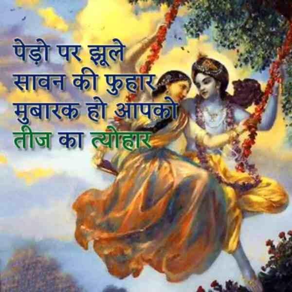 teej shayari for husband in hindi, happy teej shayari love, kajli teej shayari in hindi, teej festival shayari in hindi