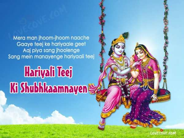 hariyali teej Wishes, teej festival wishes, teej wishes