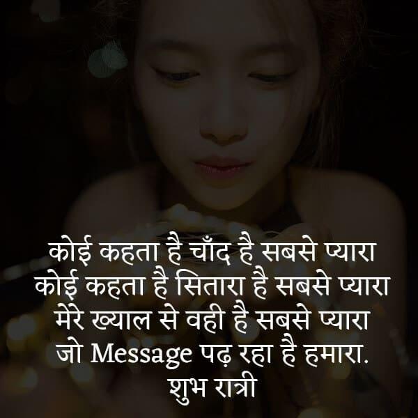 good night shayari images, Cute Good Night Love Shayari In Hindi, गुड नाईट शायरी, गुड नाईट शायरी इन हिंदी, गुड नाईट शायरी फॉर फ्रेंड्स