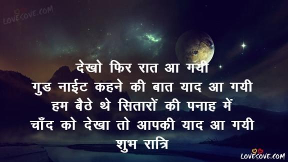 Best Shubh Ratri Shayari Images, Hindi Good Night Wishes, Shubh Ratri Shayari Images for facebook & whatsapp, Good Night Wishes in hindi