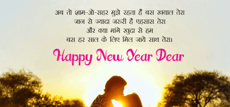new year 2020 shayari in hindi, happy new year wishes hindi and english, new year wishes in hindi, happy new year 2020 shayari in hindi image, happy new year shayari hindi love