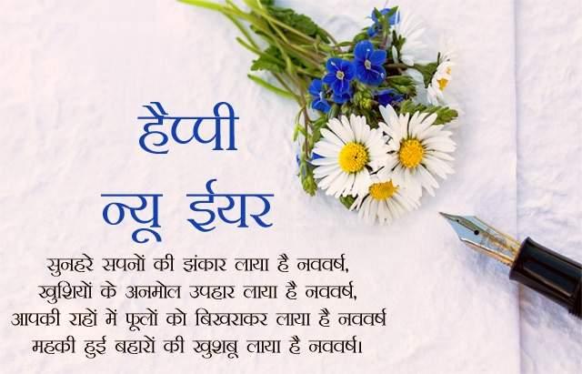 happy new year wishes, happy new year family lines, नव वर्ष की शुभकामनाएं इन हिंदी, नव वर्ष की शुभकामना देते हुए मित्र को पत्र, नव वर्ष की शायरी, नव वर्ष की शायरियां, नव वर्ष सुविचार