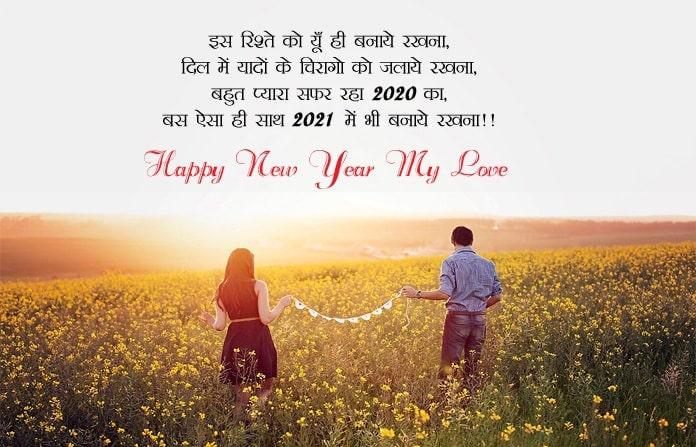 how to say happy new year in hindi, nav varsh ki shubhkamnaye patra in hindi, new year quotes in hindi, new year wishes in hindi letter, happy new year 2020 shayari in hindi, slogan on new year in hindi