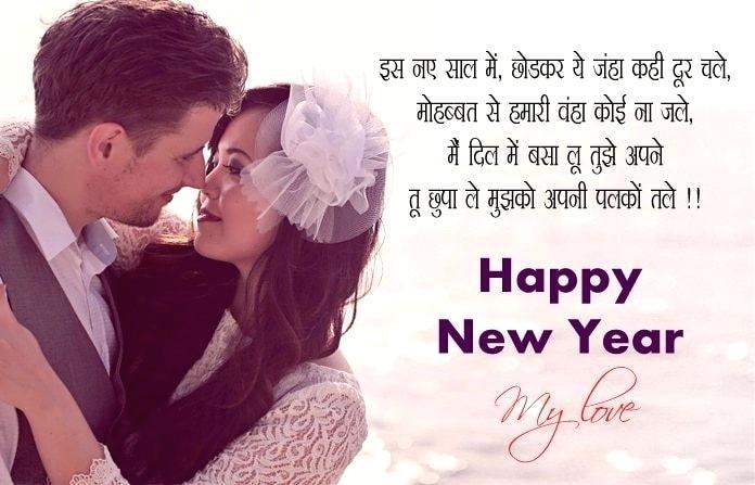 नये साल की बहुत बहुत शुभकामनाएं, नव वर्ष शुभकामनाएं संदेश, 2020 Happy New Year Hindi Shayari, Happy New Year 2020 Wishes Images HD, happy new year in hindi language