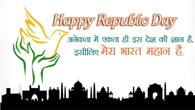 Republic day status hindi, republic status, status for republic day, tiranga image shayari, tiranga sayri, tiranga shayri, तिरंगा फोटो शायरी, 26 jan whatsapp status, 26 january 2020 republic day, 26 january 2020 shayari, 26 january 2020 which republic day, 26 january facebook status, 26 january fb status, 26 January flag with wish image, 26 january happy republic day images, 26 january in hindi 2020