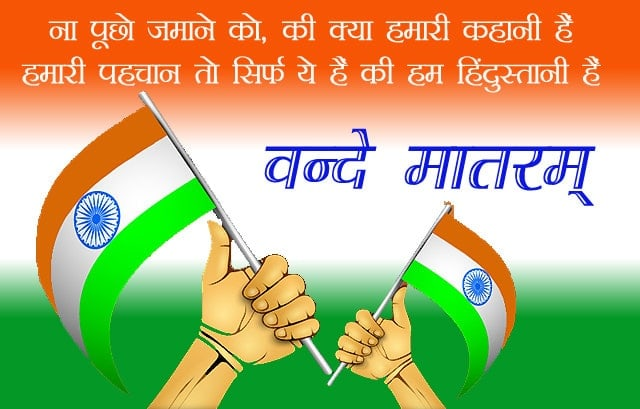republic day wishes images, tiranga fb status in hindi, 26 January, 26 january 2020 wallpaper, 26 january attitude status in hindi, 26 january hindi 2020, 26 january images 2020, 26 january shayari in hindi 2020, 26 january speech in hindi 2020, bharat mata status, Danger dialogue of bharat mata in hindi, happy republic day 2020
