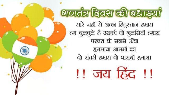 republic day english status, Republic day fb status, republic day fb status in english, republic day fb status in hindi, Republic day heart touching shayari hindi, Republic day hindi status, republic day images in hindi, republic day images with quotes in hindi, republic day pic download 2020, republic day poetry messages in hindi, republic day quotes in hindi 2020
