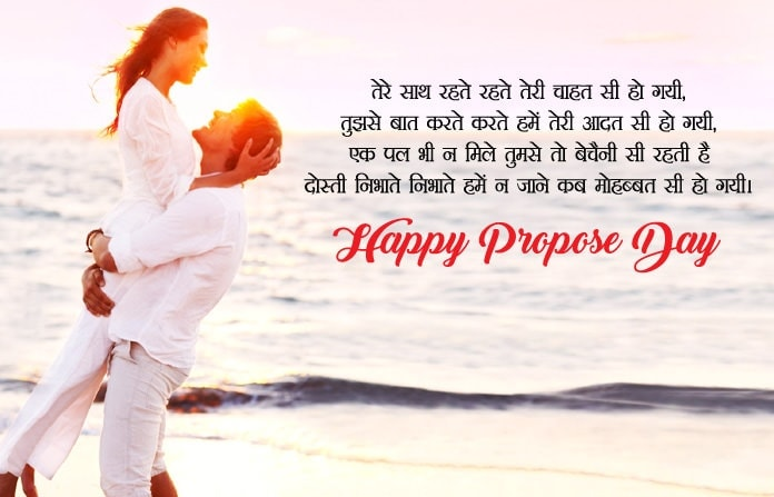 propose day, propose day quotes in hindi, happy propose day, propose day quotes, propose day sms, propose day msg in hindi, propose day sms in hindi, proposing lines in hindi, sad propose shayari in hindi, valentine day propose lines, best proposal lines, best proposing lines in hindi, gujarati propose shayari, happy propose day 2020, happy propose day sms hindi, heart touching propose lines in hindi, hindi propose day quotes, lines for propose day, love proposal lines hindi, propose day 2 line shayari in hindi, propose day 2 line status, propose day 2020, propose day bewafa shayari, propose day for best friend, propose day hindi quotes for girlfriend, propose day image hindi