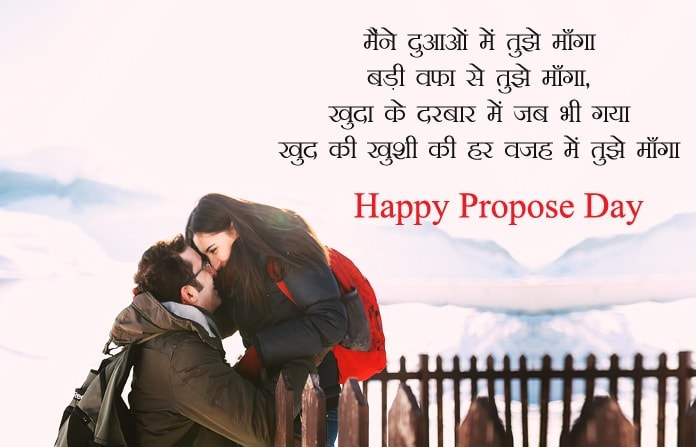propose day, propose day quotes in hindi, happy propose day, propose day quotes, propose day sms, propose day msg in hindi, propose day sms in hindi, propose day message in hindi, propose day special quotes in hindi, propose line in hindi, propose quotes in hindi, best lines for propose day, best propose line for girlfriend in hindi, Happy Propose Day, happy propose day shayari, hindi propose shayari for girlfriend, how to propose a girl in hindi lines, love letter in hindi for girlfriend propose, lovesove.com propose day, propose day girl to boy, propose day hindi, propose day hindi status, propose day massage in hindi, propose day poem in hindi, propose day proposal lines