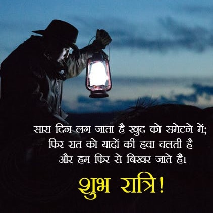 Best Good Night walpepar, good night image in hindi