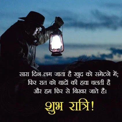 Best Good Night walpepar, good night image in hindi